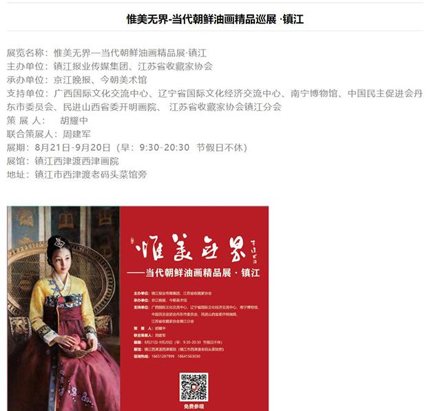 중국 단둥 진차오 미술관에서 북한 유화 전시회가 지난달 21일부터 시작돼 오는 20일까지 오전 9시30분부터 오후 8시30분까지 개최될 예정이다.
