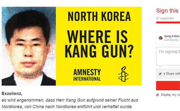 10여 년 전 중국에서 북한으로 납치된 전 인민군 군관 강건 씨의 생사를 알려달라는 청원운동을 벌이고 있는 인터넷 페이지 캡쳐.