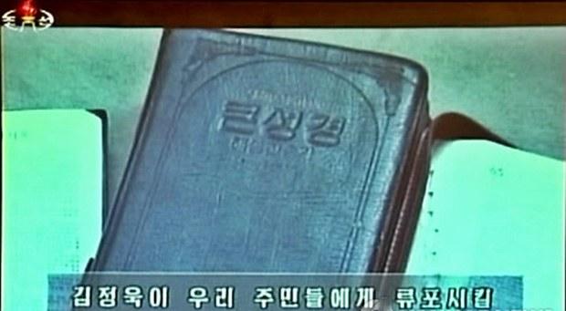 bible_book_nk_b