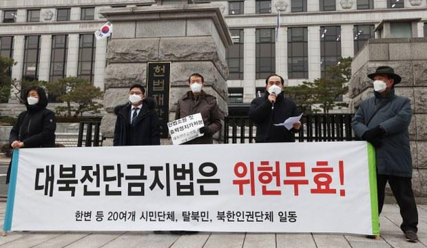 """""""대북전단금지법, 미 북한인권법과 충돌 가능성"""""""
