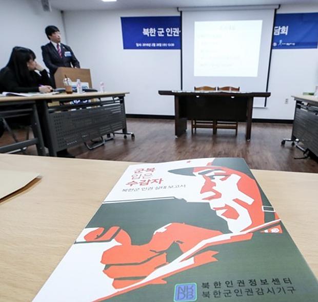 "NKDB 인권장학회 출범...""북 전문가 양성해 남북통합 기여"""