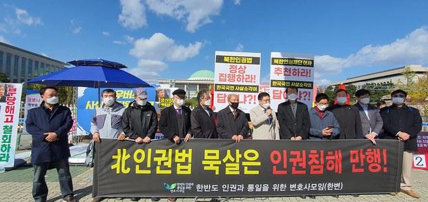 """한변 """"대북전단금지법 의견서 국회 방미단에 전달할 것"""""""