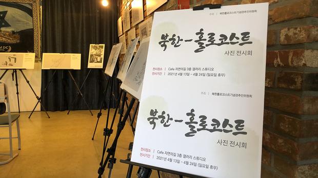 북 인권 참상 알리는 사진전 서울서 개최