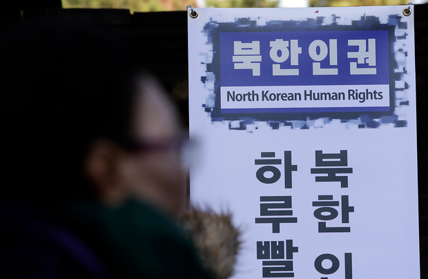 국제인권단체들, 바이든에 북인권 우선 촉구 서한