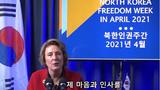 26일 서울과 워싱턴에서 개최한 제18회 북한자유주간 행사에서 수잔 숄티 북한자유연합 회장이 인사말을 하고 있다.