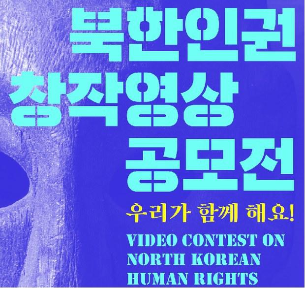 창립 25주년 북시민연합, 창작영상공모전 개최