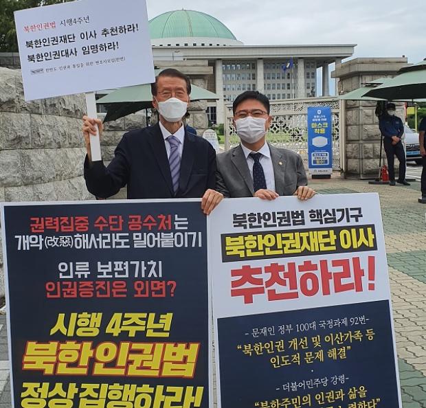김태훈 한변 회장(왼쪽)과 지성호 미래통합당 의원이 1일 한국 국회 정문 앞에서 북한인권법의 정상적인 집행을 위한 시위를 벌이고 있다.