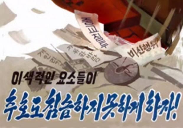 북한기독교총연합회측은 20일 기자설명회에서 2018년경 황해북도 보위부가 반종교 교육을 위해 제작했다는 영상을 공개했다.