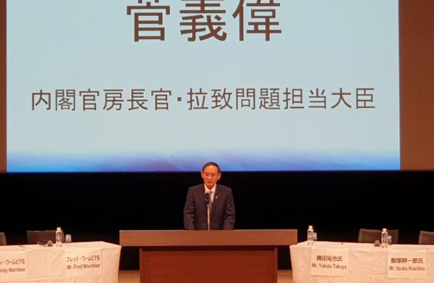 지난 14일 스가 요시히데 일본 관방장관이 납북자 문제 해결을 위한 국제심포지엄에 참석해 축사를 하고 있다.