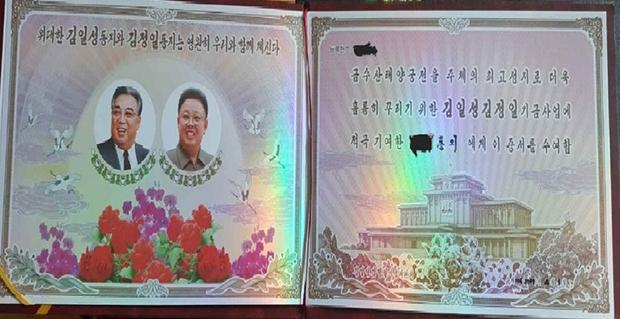 금수산태양궁전에 기부금을 낸 주민이 받은 '김일성-김정일기금 증서'의 내용.