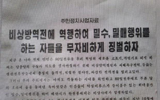 북 주민회의에서 밀수범에 무자비한 처벌 경고