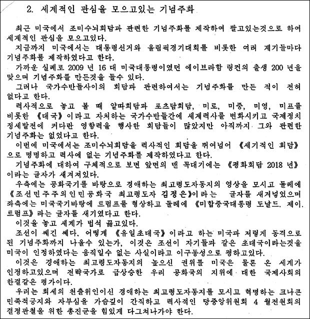북한당국이 작성한 김정은 위대성교양학습 자료 중 미-북정상회담 기념주화 발행에 대해 언급한 부분.