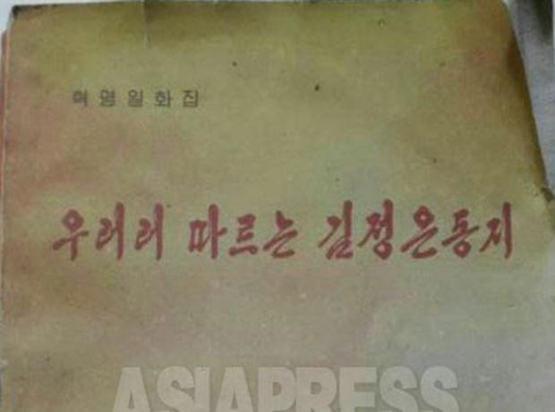 김정은 '혁명일화집'의 표지. (2015년 3월 촬영)