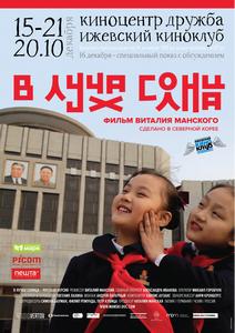 12월15-21 러시아 중부 우드무르트 공화국에서 상영되는 기록영화 '태양아래서'의 포스터.