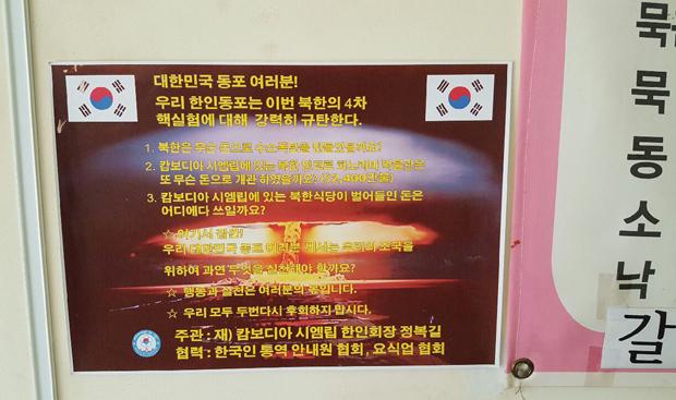 씨엠립 한인회가 제작한 대북규탄성명 포스터.  (RFA PHOTO/노재완)