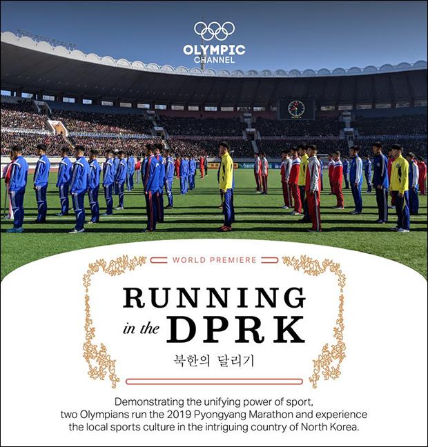9월 올림픽 채널에서 방영될 예정인 '북한의 달리기' 다큐멘터리 영상물 포스터.