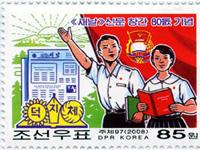 nk_stamp200.jpg
