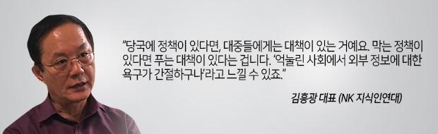 kim_heungkwang_comment_b