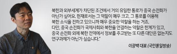 lee_kwangbaek_comment_b