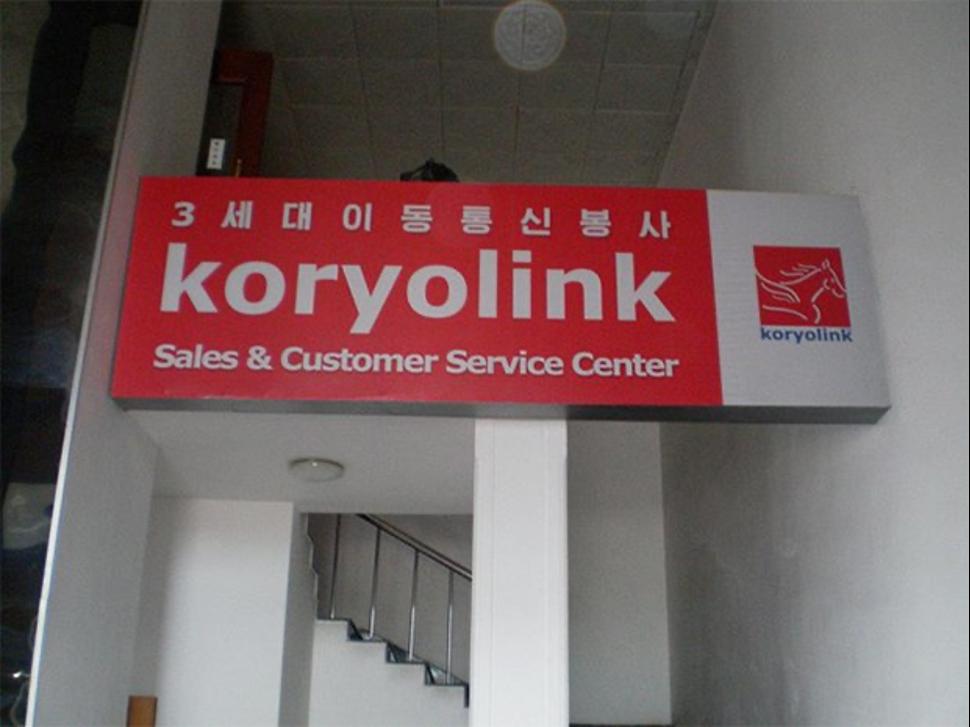 koryolink.png