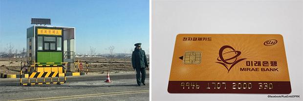 평양과 원산을 잇는 고속도로의 통행료도 전자카드로 지불해야 한다. 미래은행 전자결제 카드로만 지급할 수 있다.