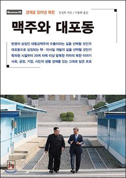 2018년 일본에서 첫 발간된 문성희 박사의 북한 경제에 관한 저서 '맥주와 대포동' 한국어판이 최근 한국에서 출간됐다.