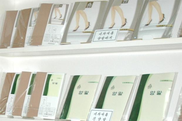 평양양말공장에서 생산된 여성용 양말류(스타킹 등)가 공장 내 전시장에 전시돼 있다.