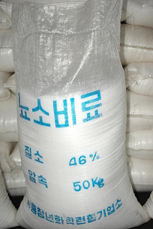 남흥청년화학연합기업소에서 생산된 요소비료. (2010년9월)