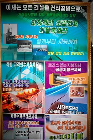 평양대동강건재공장 안에 붙어 있던 포스터. (2010년8월)