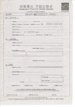 북한에서 손전화를 구입할 때 작성해야 하는 가입신청서. (2011년 8월)