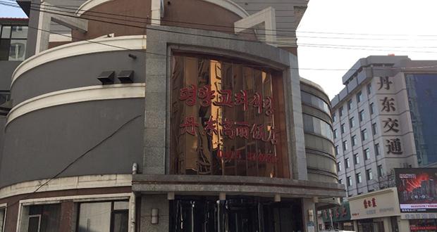 단둥 시내 10여곳에서 성업 중인 북한 식당.