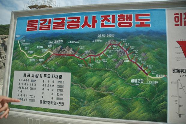 희천2호발전소 공사장에 게시된 물길굴공사 진행도 표지판. (2011년8월)