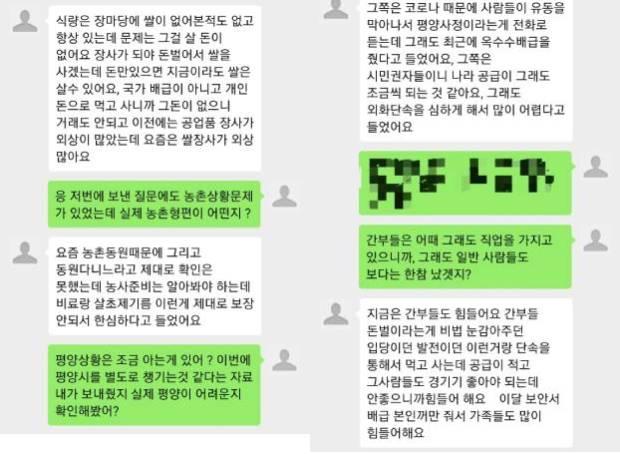 북한 양강도와 함경북도에 사는 현지 소식통이 '자유아시아방송'의 질문을 받고 최근(6월 24일) 밀반입한 휴대폰 문자를 통해 전해 준 현재 북부 지방의 경제 상황.