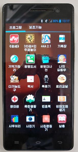 북한산 최신 스마트폰 '아리랑 151' 화면. 나의 길동무, 비데오재생기 등 38가지 앱이 탑재돼 있다.
