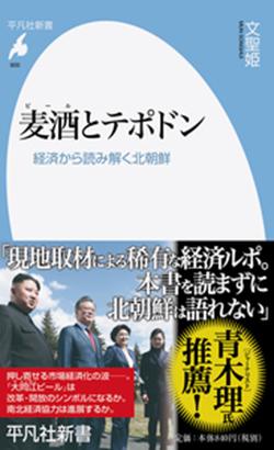 일본 출판사인 헤이본사(平凡社)에서 이 달 중순 출간된 문성희 박사의 저서 '맥주와 대포동' 표지. 엄격한 사회주의경제가 아니라 시장화가 촉진되는 북한의 현상황을 지역시장과 공장 등 경제와 인민생활 현장을 직접 둘러보고 그 실태를 생생하게 기록했다.