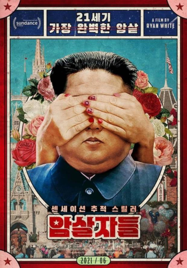 '암살자들' 예술영화 불인정은 북한 눈치보기?