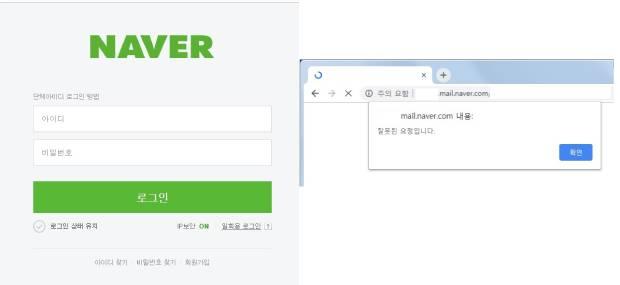 가짜 미끼 사이트에 암호를 입력하면 공격자의 서버로 암호가 유출되고, 첨부파일은 '잘못된 요청'이라는 존재하지도 않는 네이버 대용량 첨부파일 주소로 재연결 되는 과정의 화면.