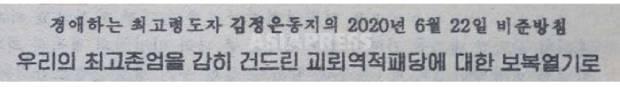 아시아프레스가 최근 입수한6월 28일 북한 주민들에게 배포된 노동당 선전선동부 문서 제목 사진의 일부.