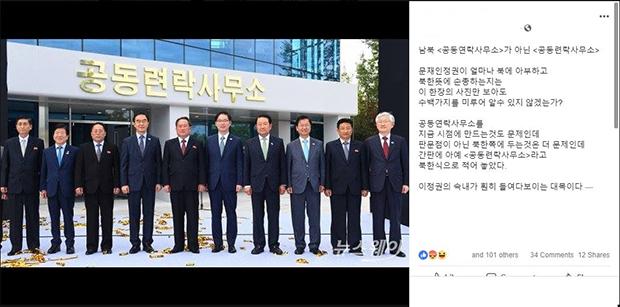 일부 누리꾼이6일 인터넷 사회연결망인 페이스북에서 남북 공동연락사무소에의 1층 현관 간판이 북한식 표기인 '공동련락사무소'로 돼 있고, 한국식 표기인 '공동연락사무소'가 작게 돼 있다고 지적하고 있다.