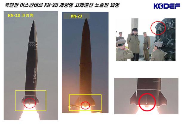 """국정원 """"북 미사일, KN-23 개량…핵무기 탑재 가능"""""""