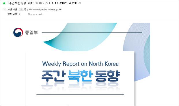 통일부·네이버 사칭 북 추정 해킹 지속