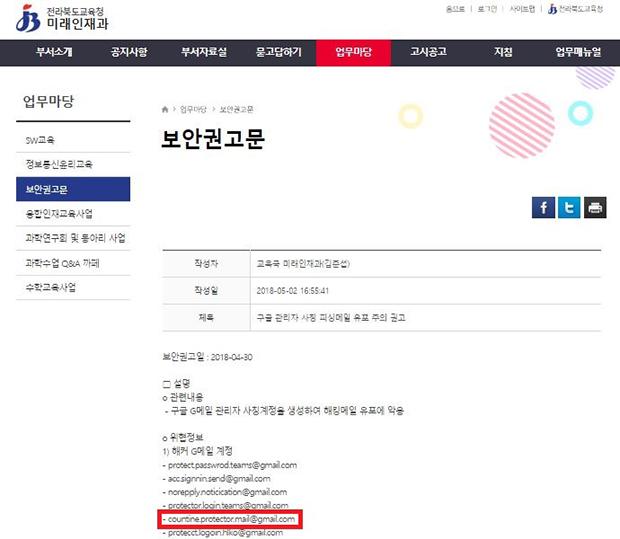 한국 전라북도교육청 미래인재과의 인터넷 홈페이지에 게시된 '보안권고문'.