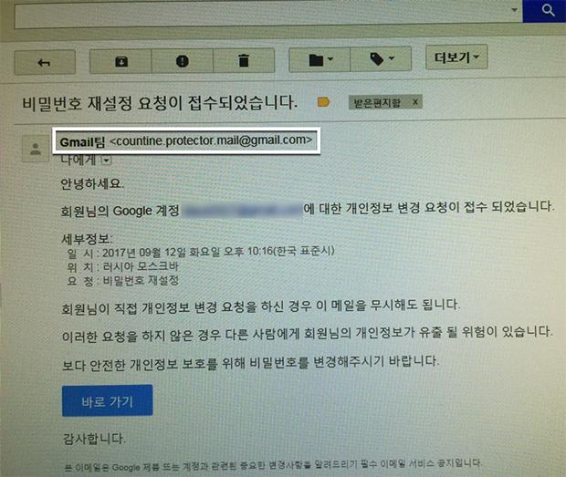 북한 소행 추정 해커가 2017년9월 '구글 관리자'를 사칭한 화면. 최근 통일부 기자단에게 사이버 공격을 감행한 이메일과 주소가 같다.