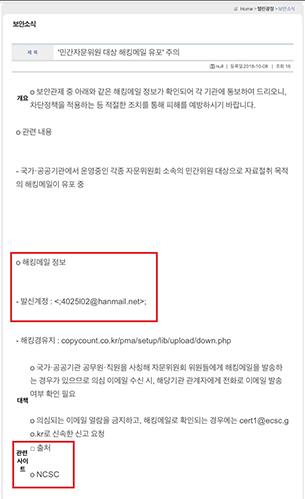 '국가정보원 국가사이버안전센터'(NCSC)가 발송한 보안권고문.
