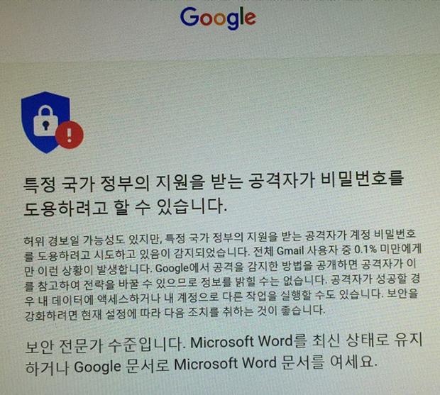 구글이 수신자에게 보낸 경고문.