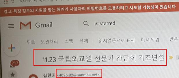 국립외교원장을 사칭한 이메일 주소 '4025l02@hanmain.net'에 대한 보안권고문.
