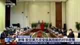 미중 회담서 북핵 논의···향후 양국 협력 관심