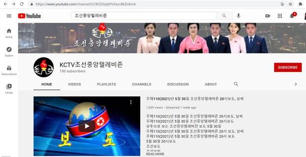 북 유튜브 선전계정 '폐쇄-재개설' 반복