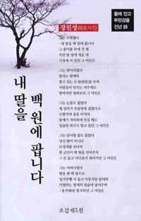 poem 200