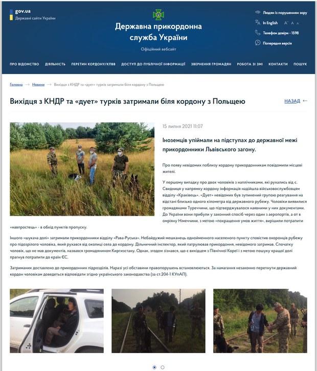 ukraine_guard.JPG